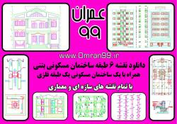 دانلود نقشه ساختمان مسکونی 6طبقه بتنی و 1طبقه فلزی با جزئیات