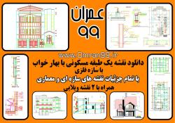 دانلود نقشه ساختمان مسکونی 1 طبقه با بهار خواب با سازه فلزی