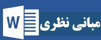 مبانی نظری و پیشینه تحقیق تغییر ماهیت شیوه های انتشار اخبار و اطلاعات در جامعه