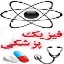 دانلود تحقیق فیزیک پزشکی