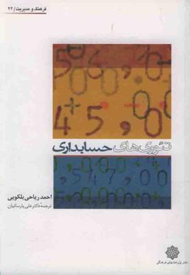 پاورپوینت فصل سوم تئوری حسابداری تالیف احمد ریاحی بلکویی و ترجمه دکتر علی پارسائیان