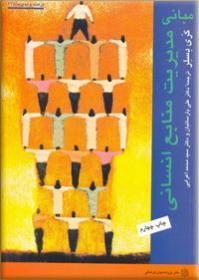 پاورپوینت فصل هشتم کتاب مبانی مدیریت منابع انسانی تالیف گری دسلر ترجمه پارسائیان و اعرابی با موضوع مدیریت مسیرهای شغلی و رفتارهای منصفانه