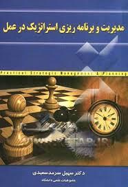 پاورپوینت با موضوع مفاهیم و اصول برنامه ریزی استراتژیک (فصل اول کتاب مدیریت و برنامه ریزی استراتژیک در عمل تالیف سرمد سعیدی)